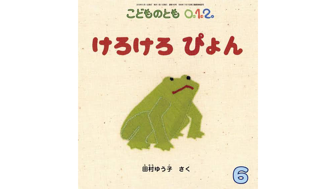 A picture book about frog sounds and frog movements
